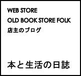 old book store FOLK blog
