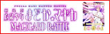 ����� ��ˡ�����ޤɤ���ޥ��� MAGICARD BATTLE