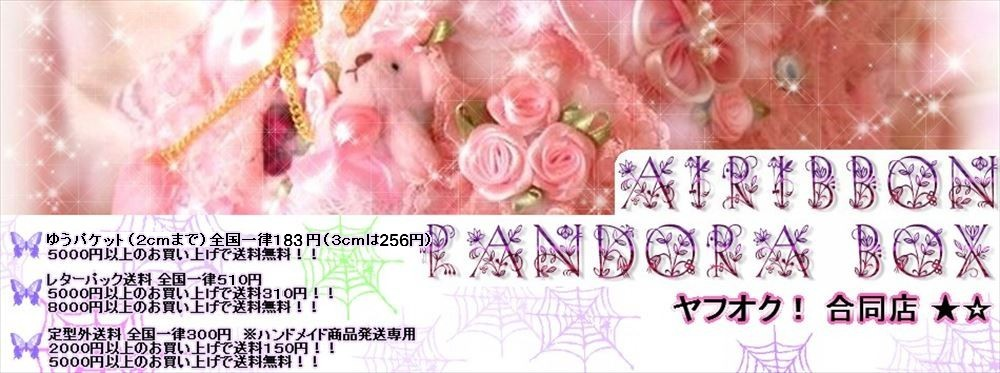pandora box and ai ribbon ヤフオク! 合同店!