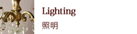Lighting 照明