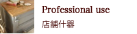 Professional use 店舗什器