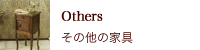 Others その他の家具