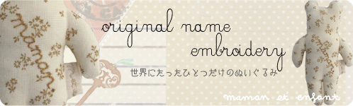 maman et enfant original name ぬいぐるみ