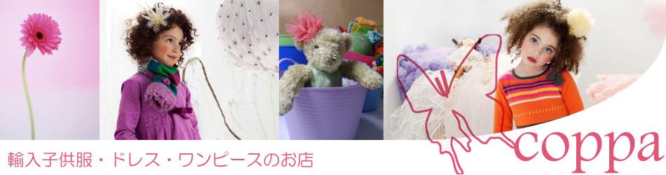 輸入子供服・ドレス・ワンピースのお店coppa