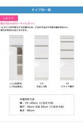 すきまくん/SSD-LS-28-52-WS