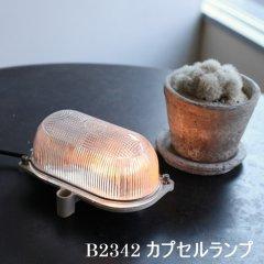 ランプ ラインナップ� 【恵比寿ショールーム展示】