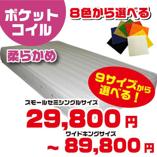 (柔らかめ)SSS〜WKサイズまで!お好きなカラーが選べるポケットコイルマットレス