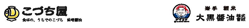 こづち屋−大黒醤油株式会社