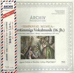 """V.A. / イスパニアの音楽 """"16世紀のヴォーカル・ポリフォニー""""(中古レコード)"""