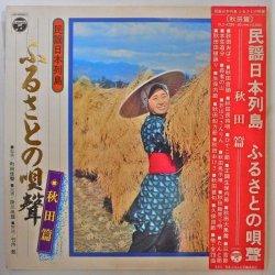 民謡日本列島 ふるさとの唄聲 秋田篇(中古レコード)