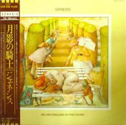 ジェネシス / 月影の騎士(中古レコード)