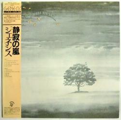 ジェネシス / 静寂の嵐(中古レコード)
