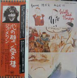 ジョン・レノン / 心の壁、愛の橋(中古レコード)