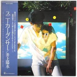 井上 陽水 / スニーカーダンサー(中古レコード)