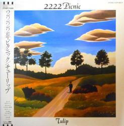 チューリップ / 2222年ピクニック(中古レコ−ド)