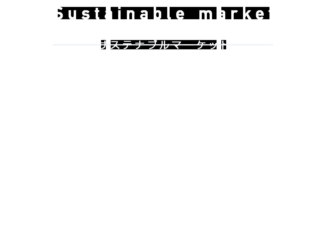 サステナブルマーケットSwitch