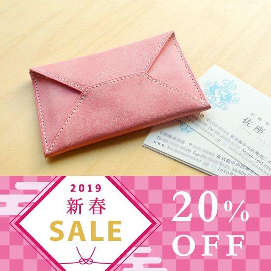 「ENVELOPE」ハートピンク〜クレジット・代引きで20%OFF!