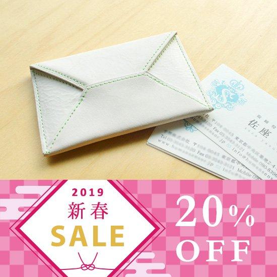 「ENVELOPE」カメレオンホワイト〜クレジット・代引きで20%OFF!
