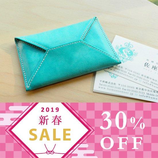 「ENVELOPE」ブルーオーシャン〜振込で30%OFF!