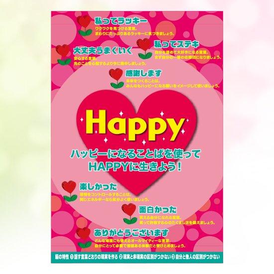 HAPPYポスター♡ピンクハート