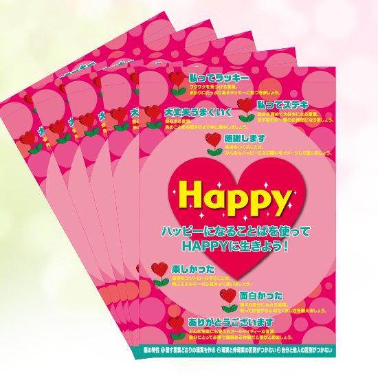 HAPPYポストカード♡ピンクハート