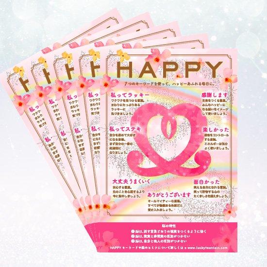 HAPPYポストカード/キラキラハート(5枚入り)