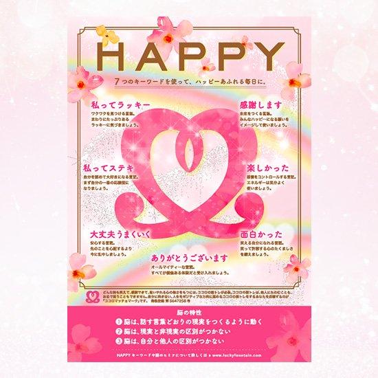HAPPYキラキラポスター
