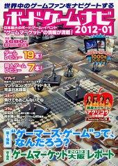 ボードゲームナビ2012-01(送料無料)