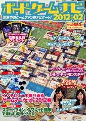 ボードゲームナビ2012-02(送料無料)