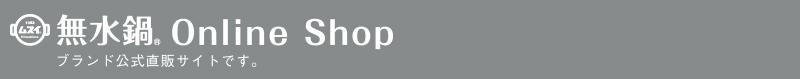無水鍋オンラインショップ | 無水鍋公式通販サイト