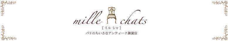 フランスアンティーク雑貨 Mille Chats