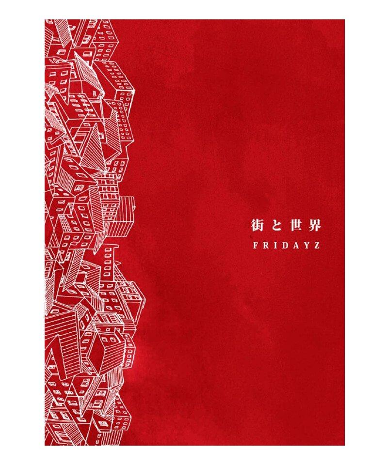CD / DVD   FRIDAYZ / フライデイズ:街と世界 (日本盤CD) 商品画像