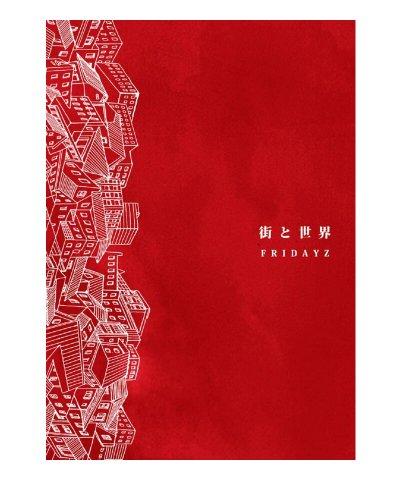 CD / DVD / FRIDAYZ / フライデイズ:街と世界 (日本盤CD)