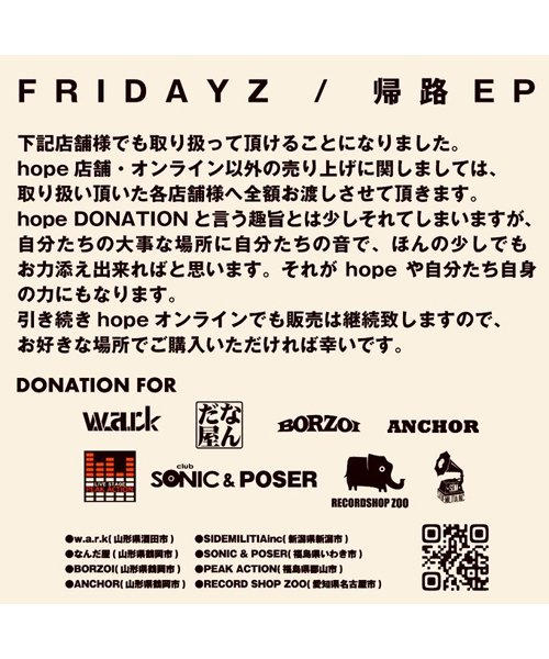 CD / DVD  FRIDAYZ / フライデイズ:酒田hope DONATION EP「帰路EP」(日本盤CD) 商品画像1
