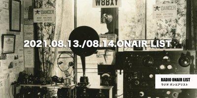 RADIO / 2021年8月13日/8月14日「HAPPY TOGETHER」オンエア・リスト