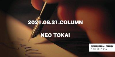 COLUMN / NEO TOKAI