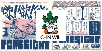 INTERVIEW / CHINWIL (FORESIGHT) INTERVIEW