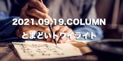 COLUMN - とまどいトワイライト
