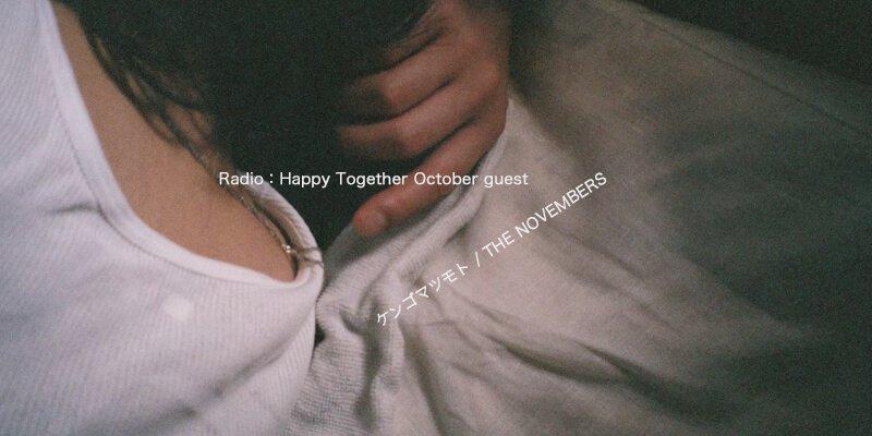 CULTURE / カルチャー | 2021年10月ラジオ「HAPPY TOGETHER」マンスリーゲストに「ケンゴマツモト(THE NOVEMBERS)」が登場商品画像