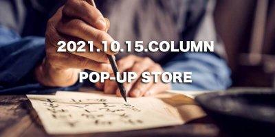 COLUMN / POP-UP STORE