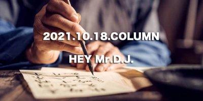 COLUMN / HEY Mr.D.J.