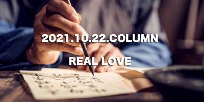 COLUMN / REAL LOVE