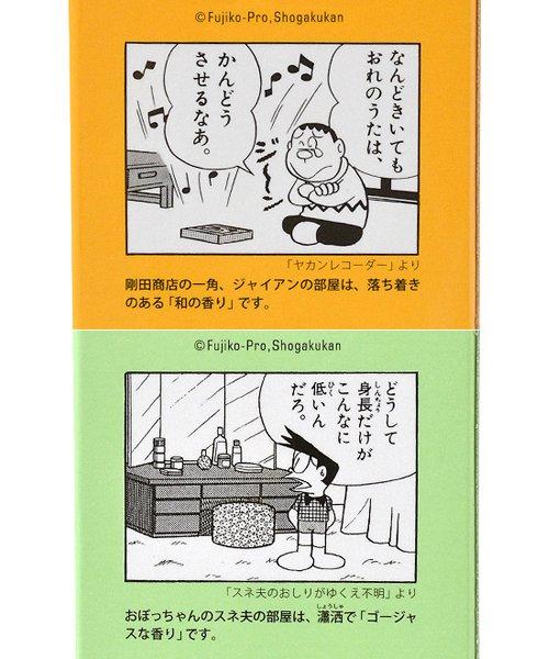 PIIT / ピット  ドラえもん × PIIT / PT-FFDR1403:ドラえもん ルームフレグランス商品画像14