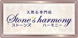 パワーストーン(天然石)販売のお店 - Stone's harmony [オリジナルパワーストーン・天然石・アクセサリー通販]