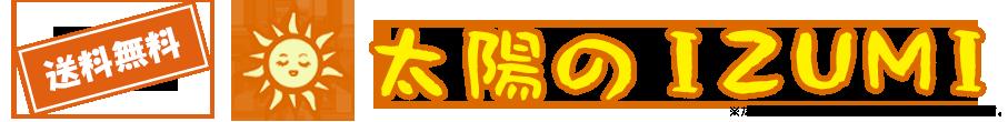 太陽のIZUMI 〜いずみ13号の干し芋(干しいも・ほしいも)〜茨城県ひたちなか市の干し芋・丸干し専門店