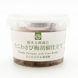 【冷蔵品】たこわさび梅胡椒仕立て 80g