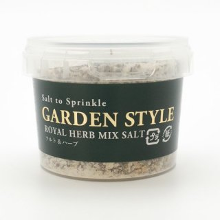 GARDEN STYLE ROYAL HERB MIX(ガーデンソルトロイヤルハーブミックス)