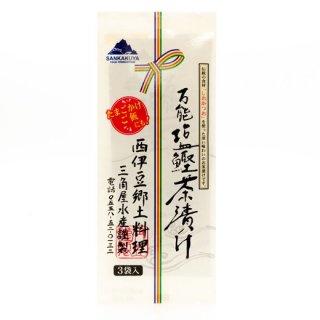 万能塩鰹茶漬け(3食入)