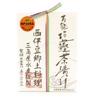 万能 塩鰹茶漬け(箱)