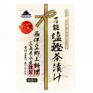 万能 塩鰹茶漬け(10食入り)